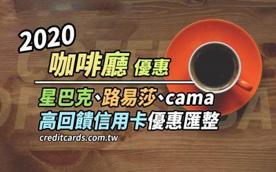 【咖啡優惠】星巴克、cama、路易莎優惠與高回饋信用卡比較,cama 最高 12.5% 回饋 信用卡 現金回饋