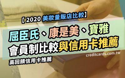 【藥妝優惠】2020 屈臣氏、康是美、寶雅優惠匯整、現金回饋信用與聯名卡推薦|信用卡 紅利回饋
