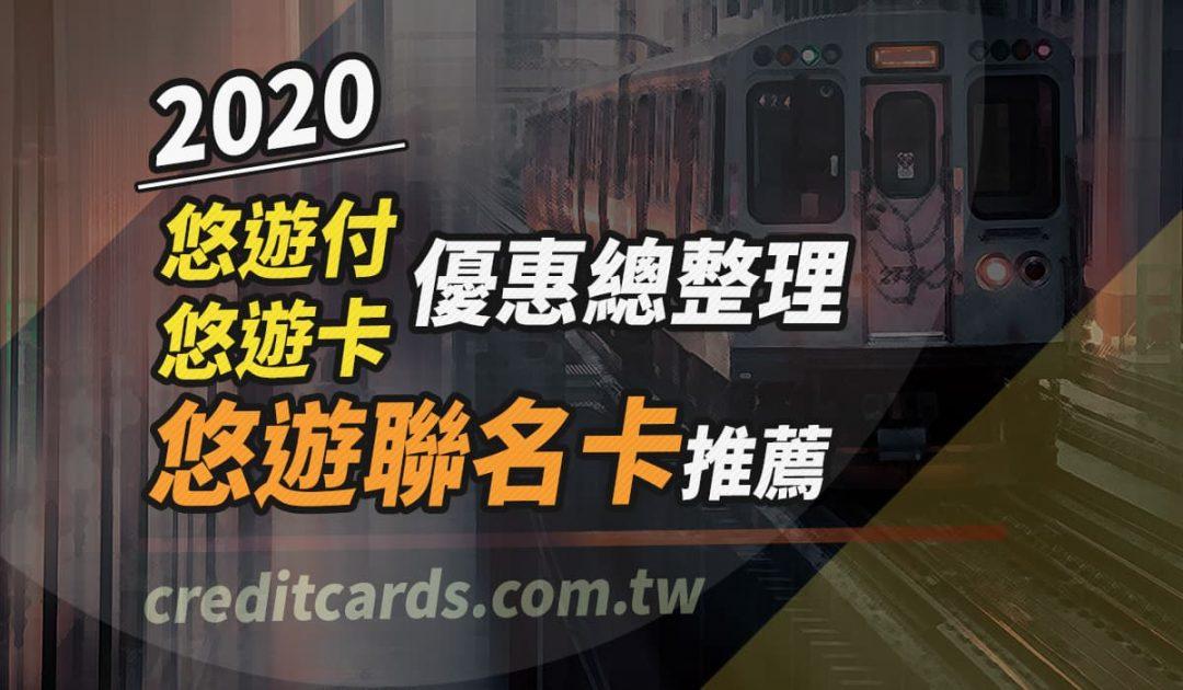 2020 悠遊卡優惠匯整 悠遊聯名卡推薦