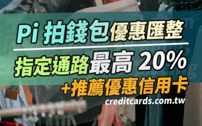 【行動支付】Pi 拍錢包優惠指定通路最高 20% P 幣回饋|信用卡 紅利回饋