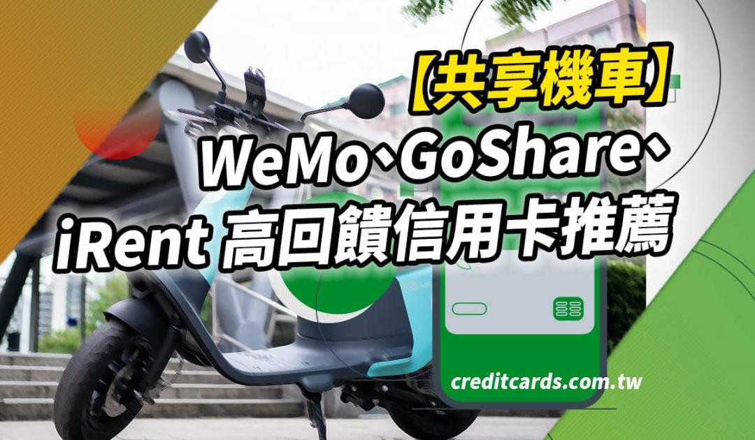 WeMo、iRent、GoShare 方案比較及信用卡優惠推薦