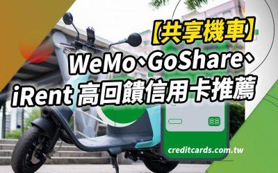 【共享機車】WeMo、iRent、GoShare 方案比較及信用卡優惠推薦|信用卡 現金回饋