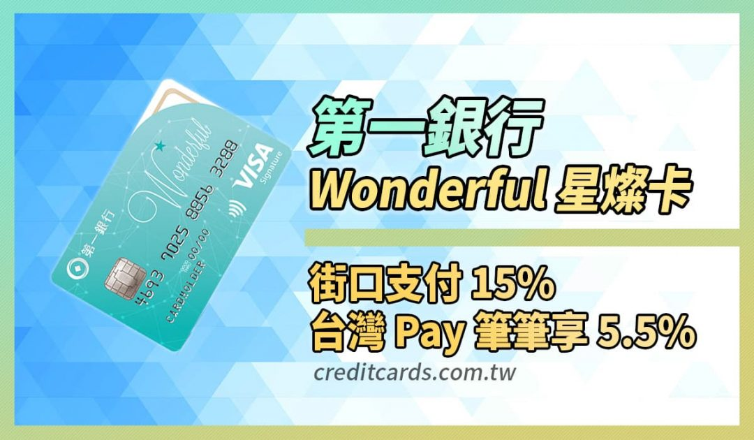 Wonderful 星璨卡街口支付最高 15% 現金回饋