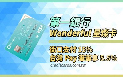 【第一銀行】Wonderful 星璨卡街口支付最高 15% 現金回饋|現金回饋 行動支付 網購