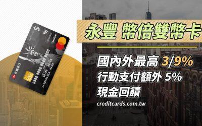 【永豐幣倍卡】永豐免年費卡最高國外 9% /行動支付 6% 回饋|信用卡 行動支付