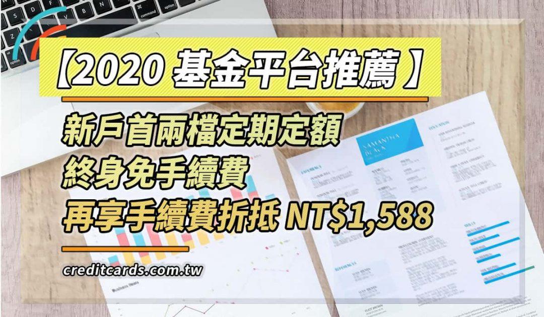 2020 基金購買平台推薦,最優 0 手續費|投資理財 基金 鉅亨
