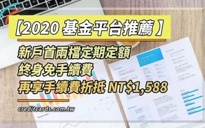 【基金優惠】2020 基金推薦購買平台,最優 0 手續費 投資理財 基金 鉅亨