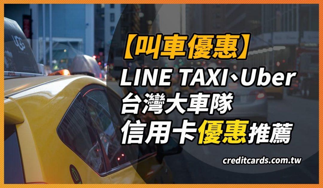 2020 LINE Taxi、Uber、台灣大車隊高回饋信用卡推薦