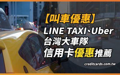 2021 Uber/台灣大車隊/LINE Taxi 最高10% 回饋信用卡推薦|信用卡 現金回饋