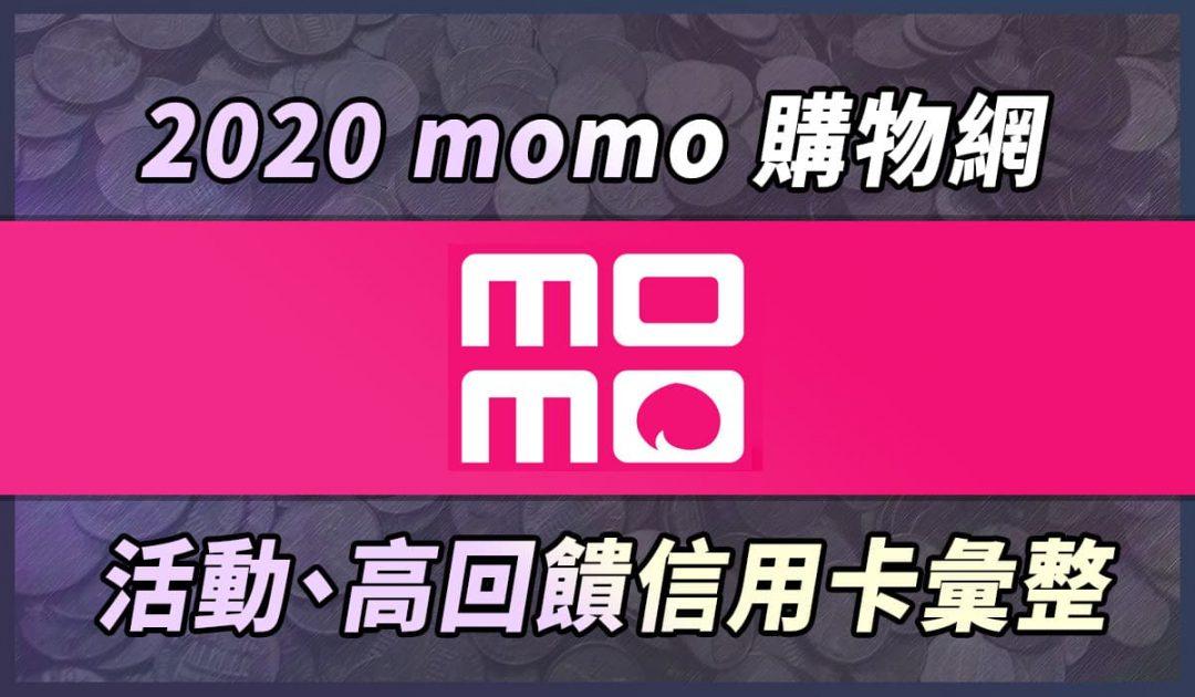 2020 momo 購物網推薦信用卡