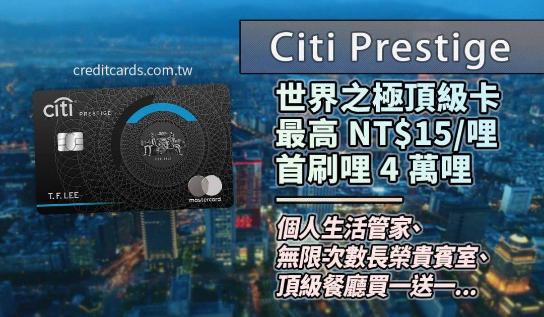 Citi Prestige 花旗頂級卡 最高NT$15一哩