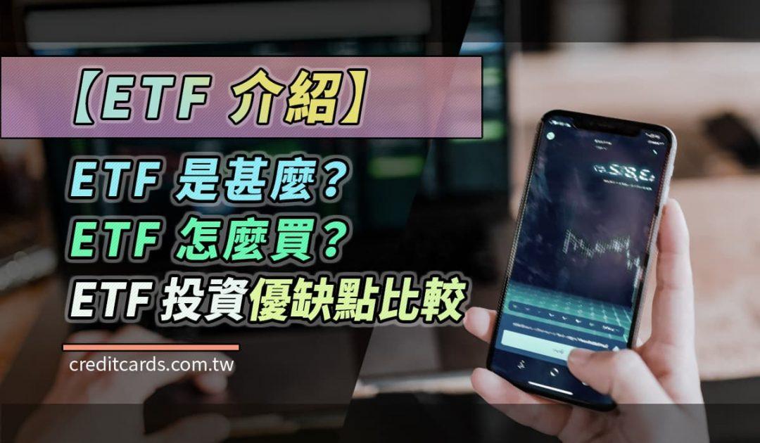 ETF 是甚麼、怎麼買、優缺點彙整