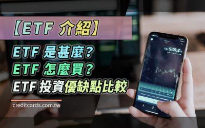 【ETF 基礎懶人包】ETF 是甚麼、怎麼買、優缺點彙整