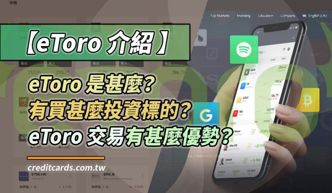 eToro 優缺點介紹比較:差價合約、安全性、出入金手續費