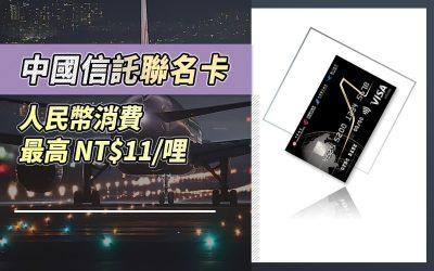 【華航哩程】中國信託聯名卡回饋,最高人民幣 NT$11/哩|信用卡 哩程回饋 天合聯盟