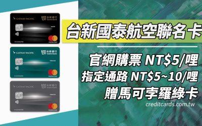 【國泰航空】台新國泰航空聯名卡,最高 NT$5/哩指定通路消費|信用卡 哩程回饋