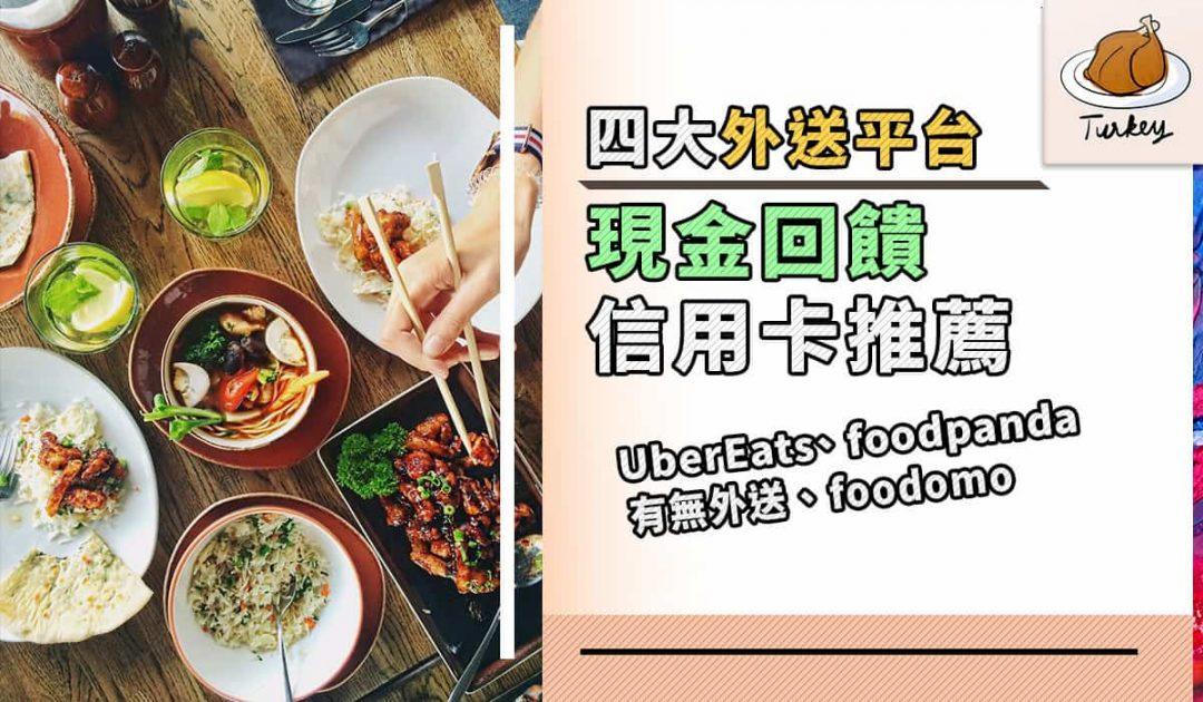 四大食物外送平台推薦現金回饋信用卡