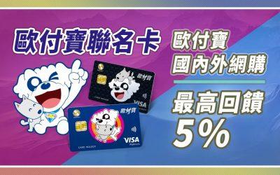 【歐付寶】兆豐歐付寶聯名卡,國內外網購最高 5% 回饋|行動支付 特殊優惠
