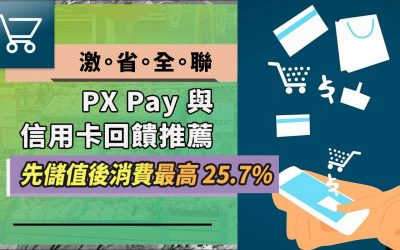 【PX Pay 儲值】PX Pay 信用卡儲值/刷卡優惠,最高 25.7% 全聯先儲後消費回饋 信用卡 現金回饋