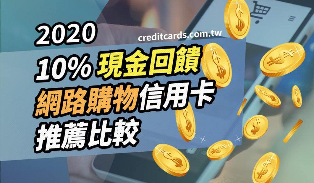 10%現金回饋網路購物信用卡推薦比較
