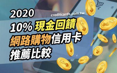 【8% 網購神卡】2020 網購現金回饋信用卡比較,最高 10% 現金回饋|現金回饋 信用卡 網路購物