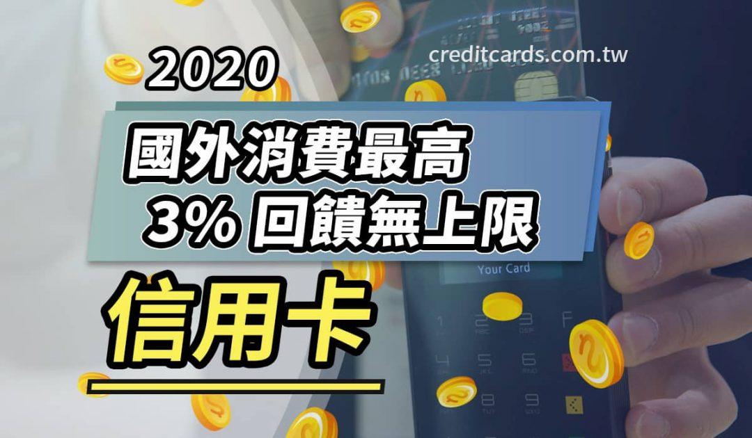 2020 國外消費最高 3% 回饋信用卡