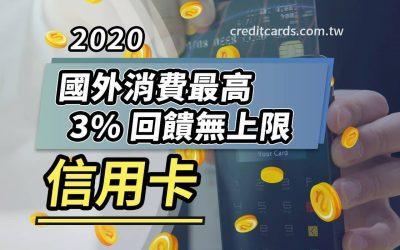 【國外消費】2020 國外消費信用卡推薦,最高 3% 現金回饋無上限|信用卡 現金回饋