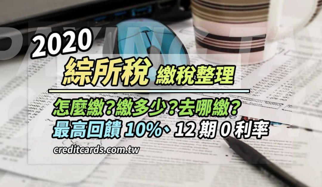 2020 綜合所得稅繳稅指南 最高回饋10%與12期0利率