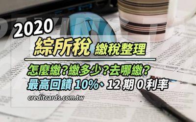 2020 所得稅信用卡繳費回饋彙整,分期最高12期0利率|信用卡 現金回饋 FamiPay