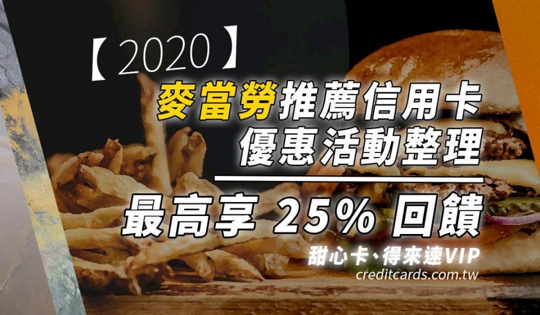 2020 麥當勞活動彙整與推薦信用卡與行動支付