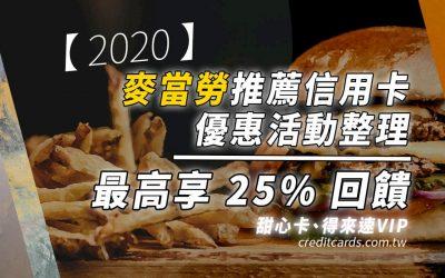 【速食優惠】麥當勞信用卡回饋與優惠活動彙整,最高 25% 回饋 信用卡 行動支付 現金回饋