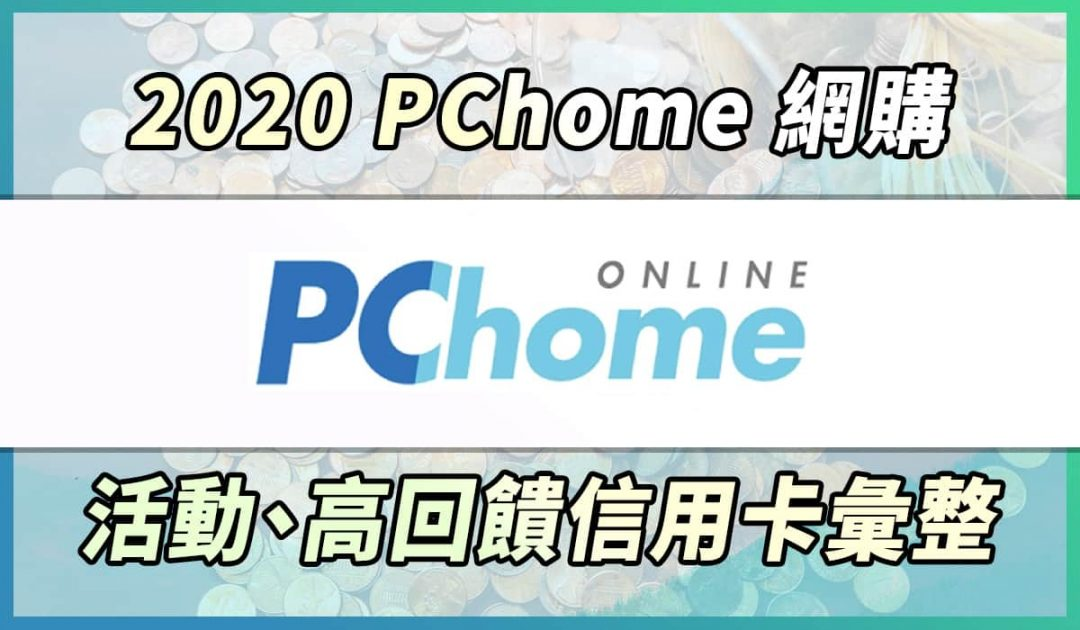 2020 PChome 網購高回饋信用卡與活動匯整