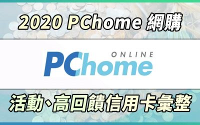 2020 PChome 信用卡優惠,雙11最高34% 回饋|信用卡 網路購物