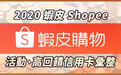 【蝦皮優惠】網購蝦皮信用卡高回饋推薦,最高 5.5% 現金回饋|信用卡 網路購物 行動支付 Shopee