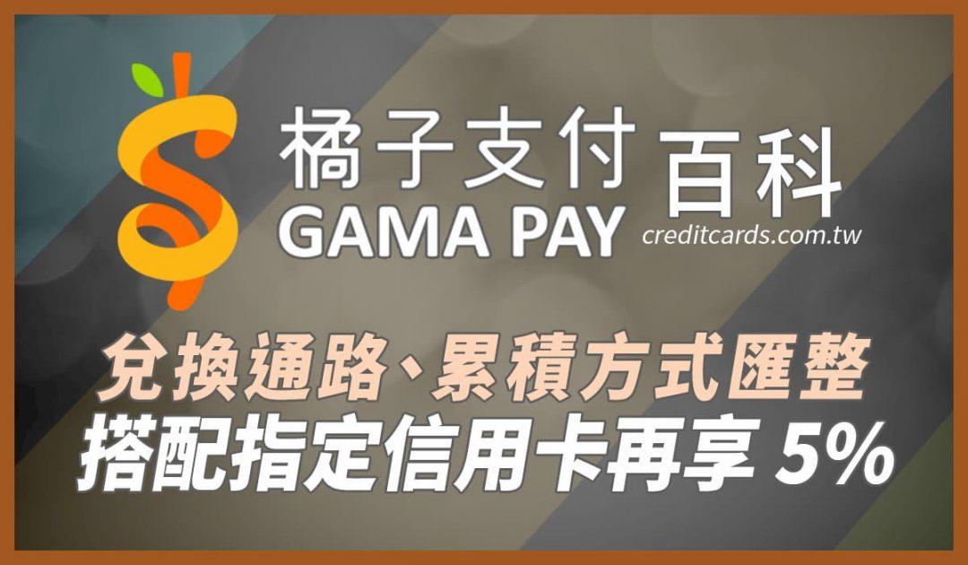 GamaPay 橘子支付百科,搭配指定信用卡享額外 5% 回饋