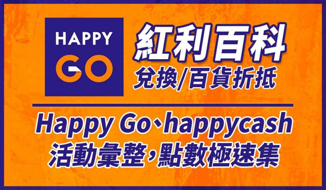HAPPY GO、happycash 累積兌換與活動彙整
