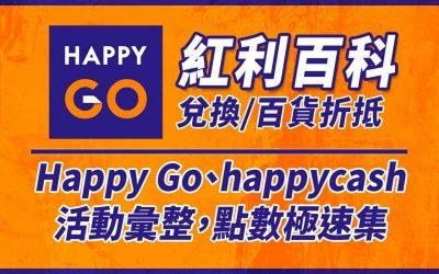 HappyGo、HappyCash 點數兌換與活動彙整,高回饋聯名卡推薦|信用卡 特殊優惠