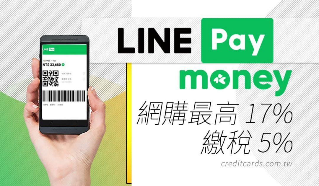 LINE Pay Money 2020 優惠活動彙整