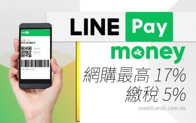 2020 LINE Pay Money 活動優惠整理,網購 5% 指定日 17%,LINE Pay Money 與 LINE Pay 有甚麼不一樣?|行動支付 LINE Points