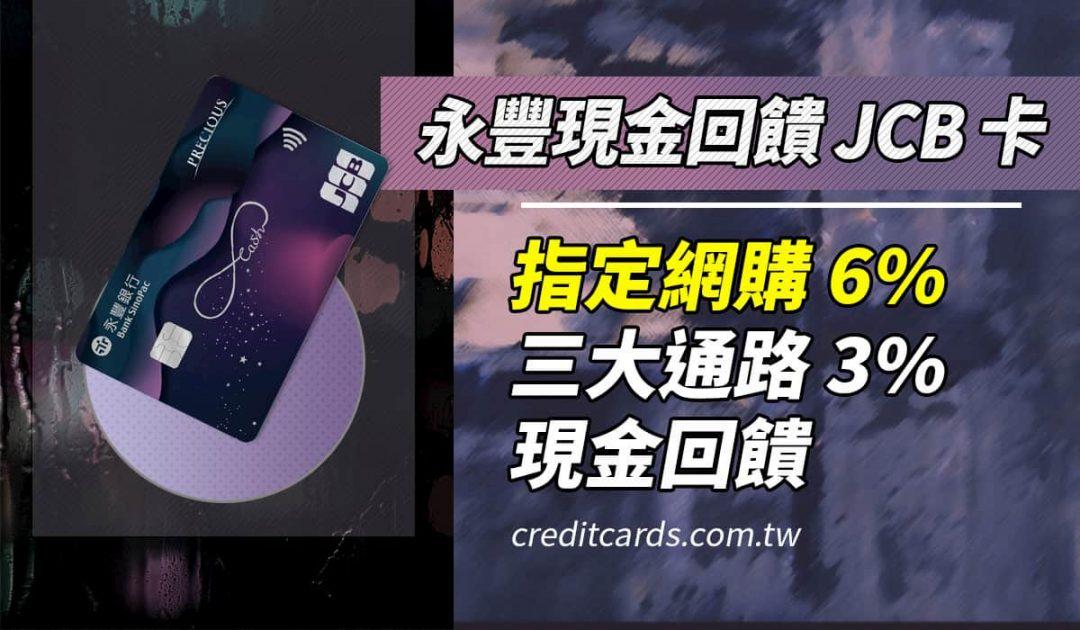 【網購好卡】永豐現金回饋 JCB 卡,最高網購 6% 現金回饋