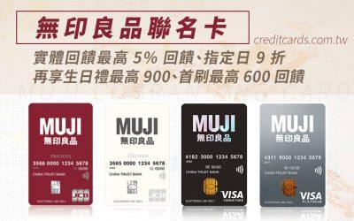 【無印良品】聯名信用卡實體回饋5%,生日贈900/首刷贈600 |信用卡 MUJI 紅利回饋