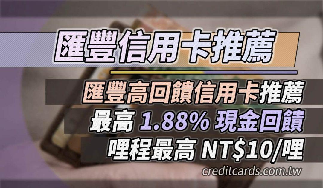 匯豐信用卡推薦