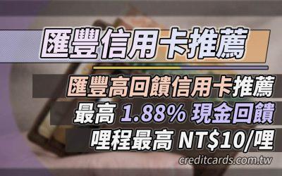 【匯豐卡】匯豐信用卡推薦,最高 NT$10/哩|信用卡 現金回饋 哩程