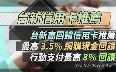 【台新卡】台新信用卡推薦,行動支付8%/台新Pay16% 回饋|信用卡 現金回饋 行動支付