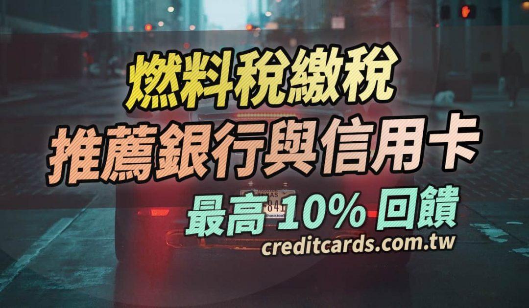 燃料稅繳費 最高 10% 回饋