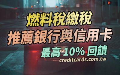 【燃料稅】2020 燃料稅信用卡繳稅優惠/分期,最高 10% 回饋、12 期 0 利率|信用卡 現金回饋