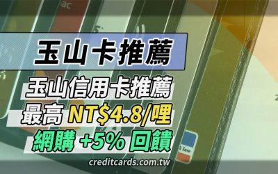 【玉山卡】玉山信用卡推薦,最高網購 3.8%、NT$7.5/哩|信用卡 現金回饋 哩程
