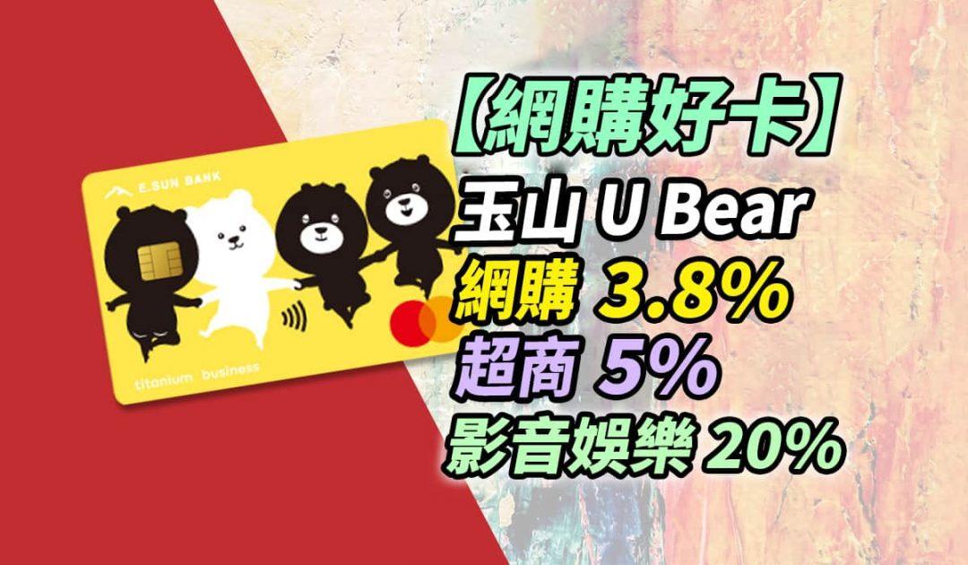 玉山 U Bear 網購 3.8% 現金回饋
