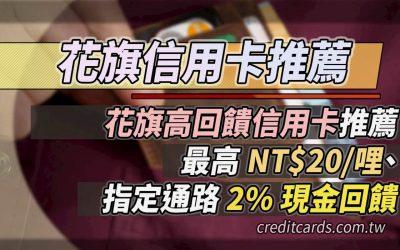 【花旗卡】花旗信用卡推薦,首刷禮拿滿推薦方式|信用卡 現金回饋 行動支付申請順序推薦