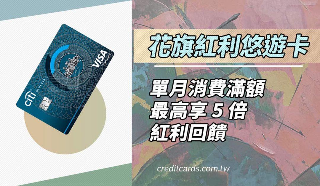 花旗紅利悠遊卡,單月消費滿額最高 5 倍紅利回饋
